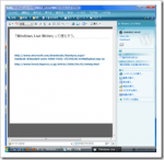 「Windows Live Writer」って便利!