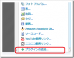 「Windows Live Writer」って便利! その2