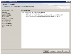 WHSにSQL Server 2008 Expressをインストールする。