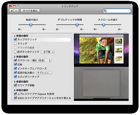 スクリーンショット(2010-07-14 0.30.30).png